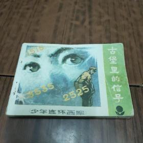 少年连环画库—古堡里的信号(箱12)