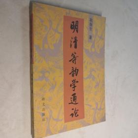 明清等韵学通论 32开 平装本 耿振生 著 语文出版社 1992年1版1印 私藏 几乎全新品相