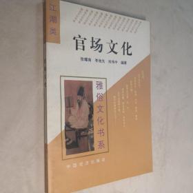 雅俗文化书系 官场文化 32开 平装本  张耀南 李柏光 肖伟中 编著 中国经济出版社 1995年1版2印 私藏 全新