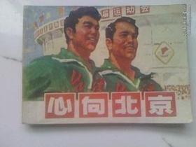 心向 北京