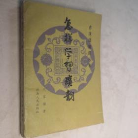 古汉语知识丛书 怎样学习广韵 32开 平装本 闵家骥 著 河南人民出版社 1989年1版1印 私藏 8.5品