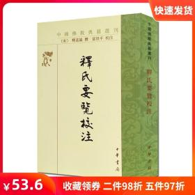 中国佛教典籍选刊-释氏要览校注 中华书局