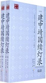 建中靖国续灯录(点校本、全二册) (佛教禅宗的经典之作、完整呈