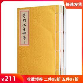 奇门心法秘纂 (汉)佚名 线装 一函三册 华龄 中国传统哲学易经命理风水
