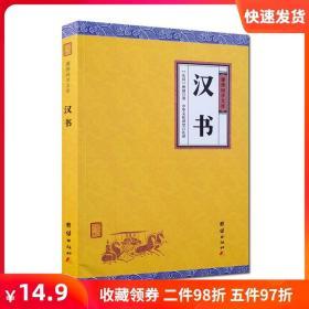 汉书 谦德国学 文白对照注译版 国学经典 班固 著 中华文化讲堂 团结出版社 白话汉书白话本