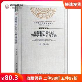 基督教中国化的历史进程与地方实践-基督教中国化研究丛书 冯浩 主编 宗教文化出版社
