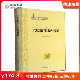 六度集经注译与辨析-佛教比喻五经诠释集成76卷 荆三隆等著 宗教文化出版社