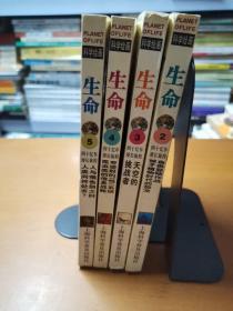 科学绘画 生命(全5册,现4册合售。)