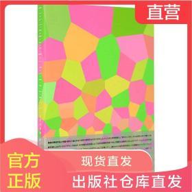 视觉共振 視覚の共振 日本设计大师胜井三雄作品集 进口原版