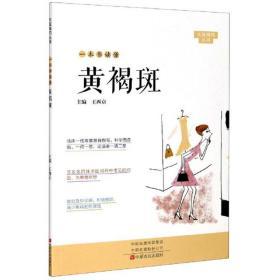 一本书读懂黄褐斑 专著 王西京主编 yi ben shu du dong huang he ban