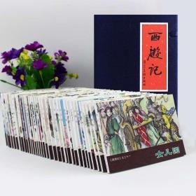 正版现货 西游记连环画全套共36册盒装 刘汉宗手绘收藏版 小人书