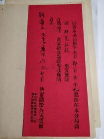 清末广东新宁铁路创办人刘鼎三受邀参加香港海旁分局请帖一张