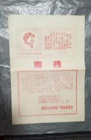 喜报:武汉市造纸总厂革命委员会批准成立喜报!