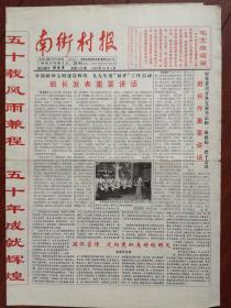 南街村报1999年10月4日套红(有毛主席语录)国庆50周年,整版照片,4开4版全,少见