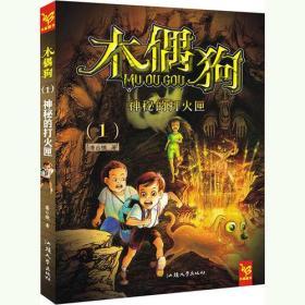 天星童书  木偶狗(1)  神秘的打火匣