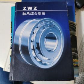 zwz综合型录,精装铜版纸637页。