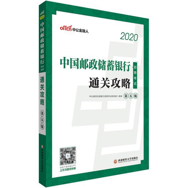 2020中国邮政储蓄银行招聘考试通关攻略