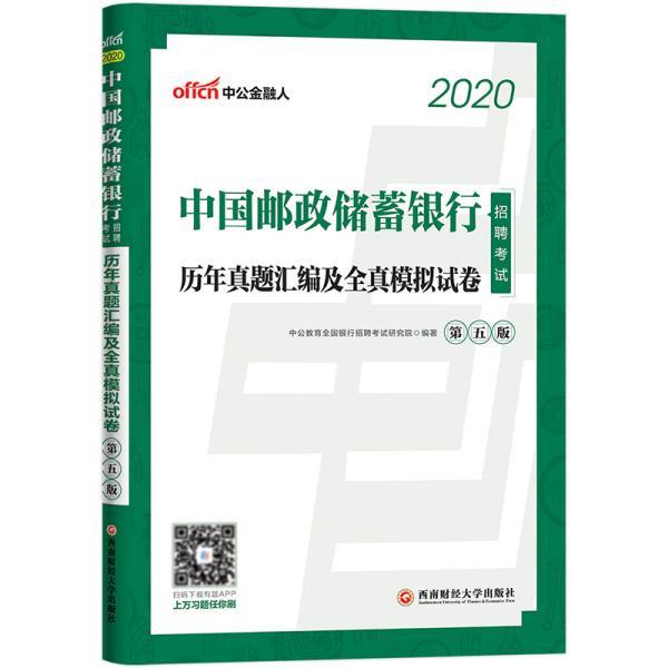 2020中国邮政储蓄银行招聘考试历年真题汇编及全真模拟试卷