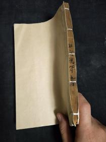 御定万年书,大刻本,刻印清晰,精美,厚一册全,品好。从天命九年(天启四年)至道光二十五年。