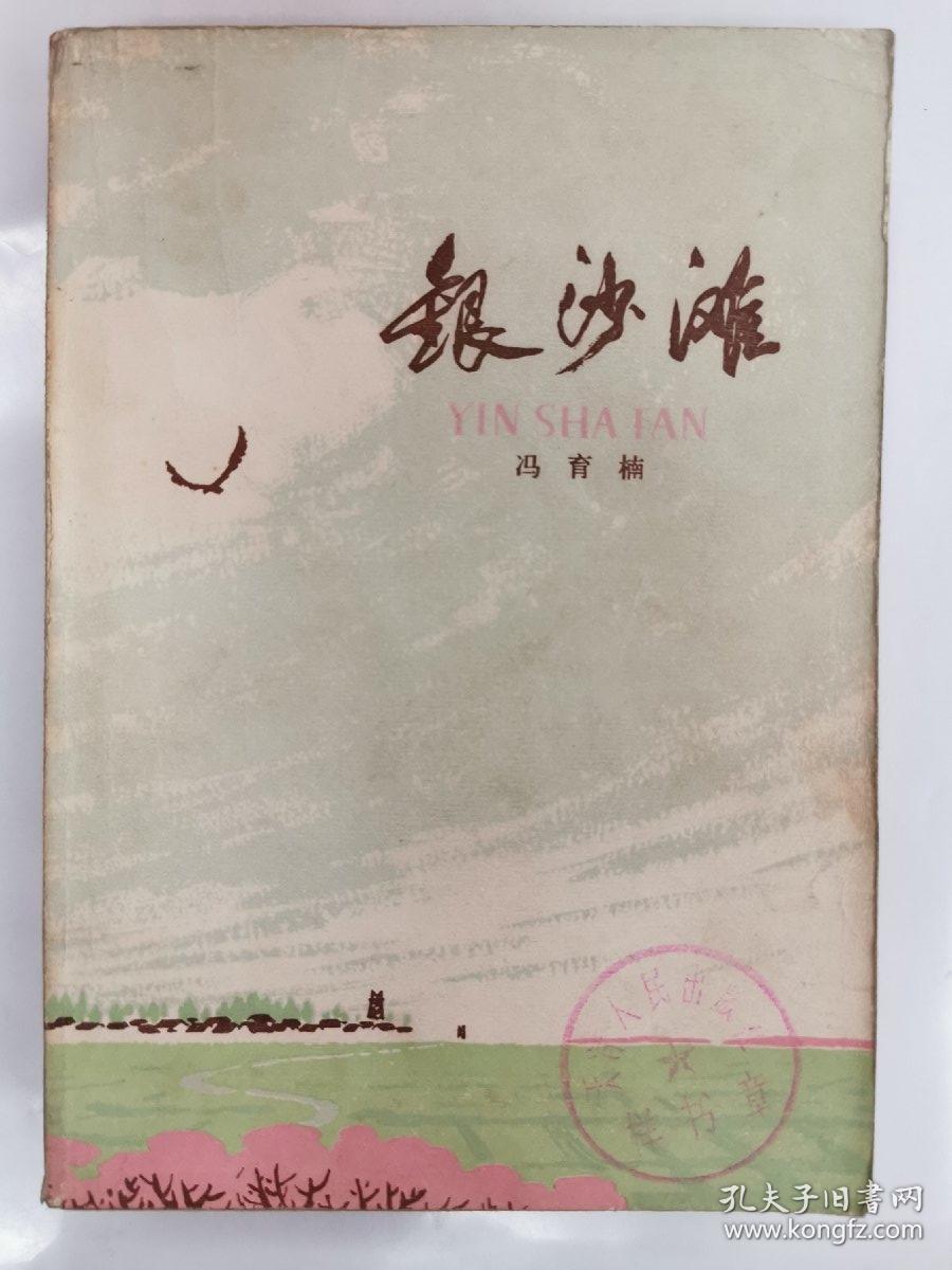 银沙滩  文革小说  长篇小说  农村题材