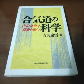 合气道之科学 日文