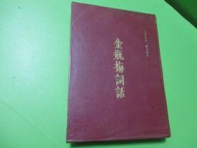 《金瓶梅词话》影印明万历本,精装全一册*
