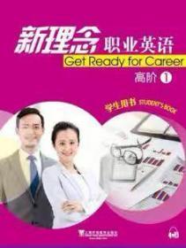 新理念职业英语(高阶1)学生用书+练习部分