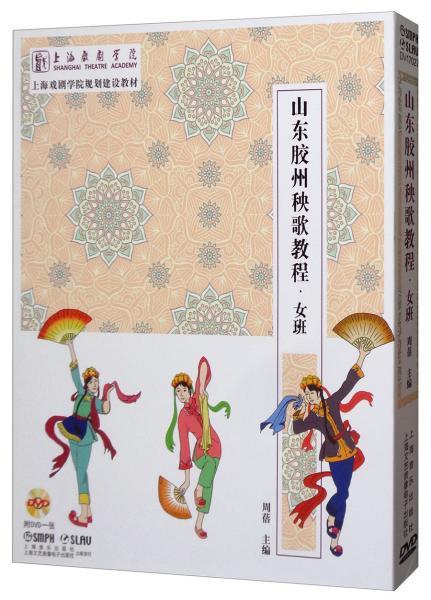 山东胶州秧歌教程.女班