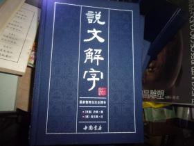 《说文解字》全5册 最新全注全译本