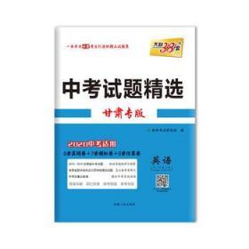 天利38套中考试题精选宁波专版2020中考适用--英语