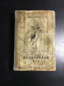 达尔文生平及其书信集  第二卷