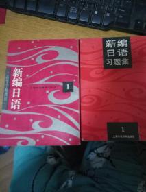新编日语1.册加练习1本合售
