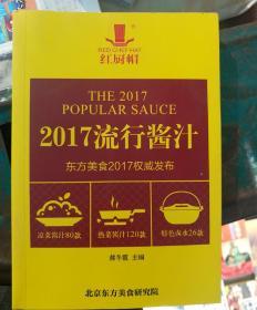 2017流行酱汁