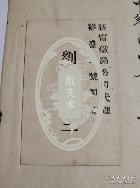 清末新宁铁路公司代理刘鼎三名片一件
