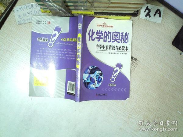 中学生素质教育必读书世界科普经典读物:化学的奥秘