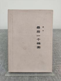 戴晴签名本《最后一个椭圆》精装本,北京十月文艺出版社 1985年初版