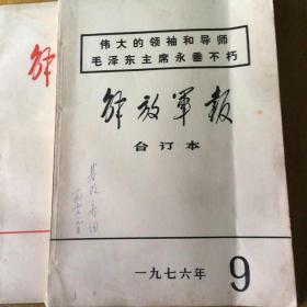 解放军报 1976 9月 合订本