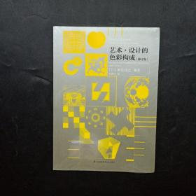 """基础造型系列教材 艺术·设计的色彩构成(修订版)(现代艺术设计基础""""三大构成""""教材)"""