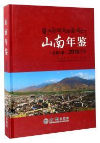 山南年鉴(2016总第5卷)