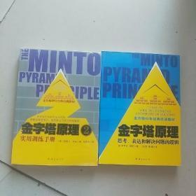金字塔原理 1+2两册合售