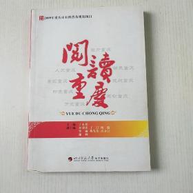 【阅读重庆】人文·历史·景观 签赠本 无光盘