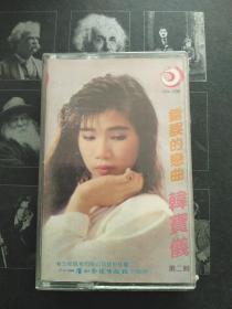 老磁带:韩宝仪 第二辑错误的恋曲