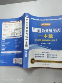 中公2016广东省公务员考试一本通(新版)