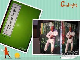 八极拳精要(全版)+阴阳八极拳功 2书合售赵福江