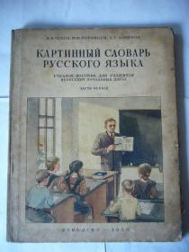 俄语原版小学课本