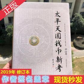 太平天国钱币新考(修订本)