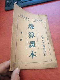 珠算课本 第一册