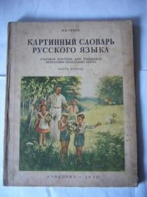 俄语原版小学课本(看图识字)