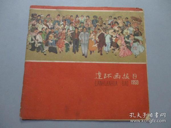 连环画报(1959年第19期)