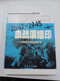 血战滇缅印 1942-1945